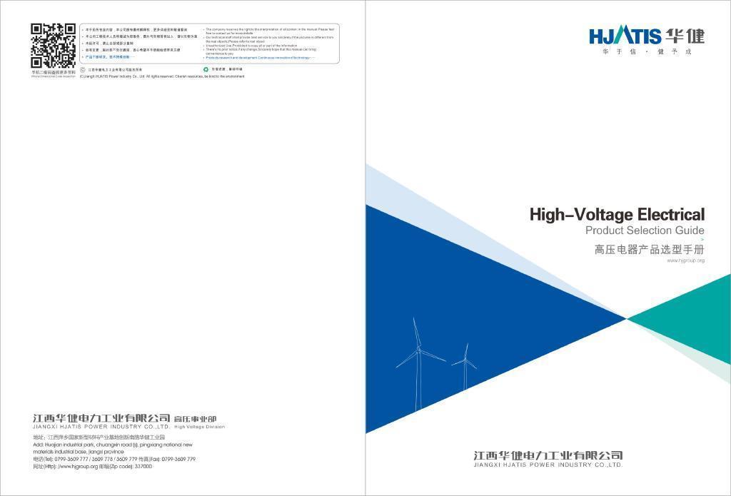 江西华健高压电器产品选型样本