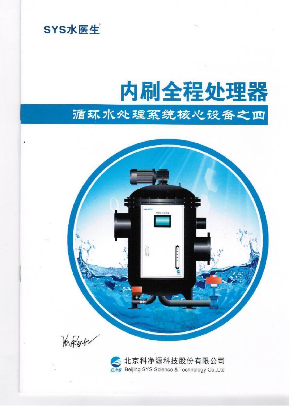 内刷全程水处理器