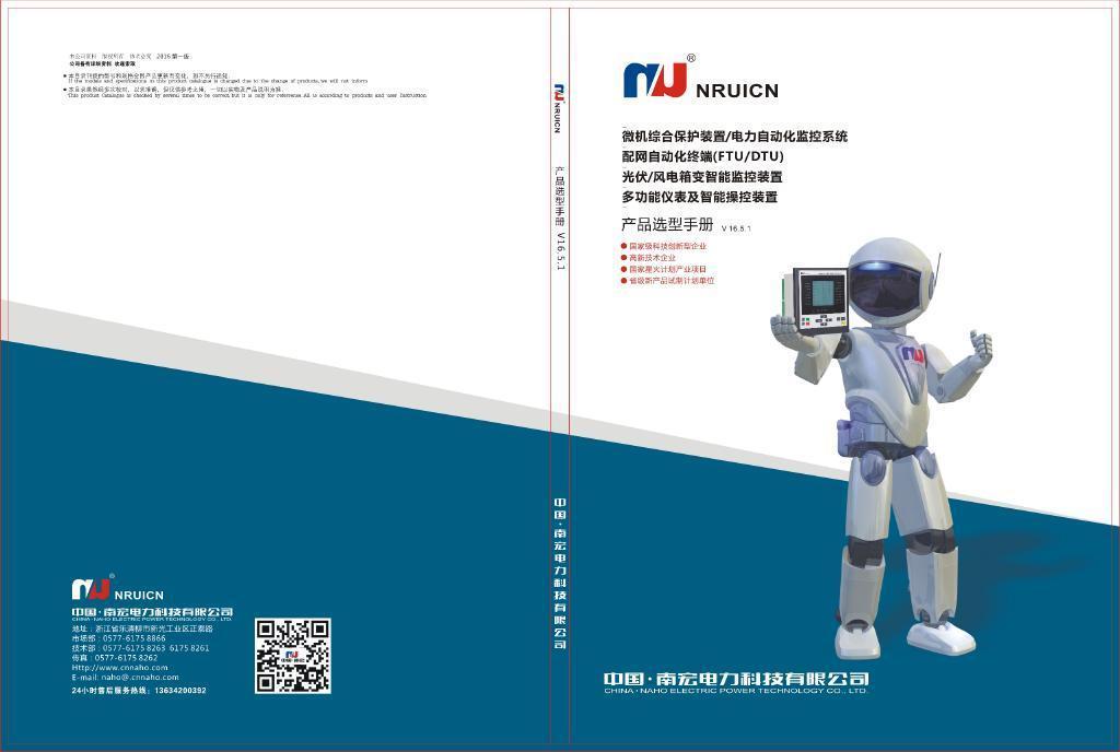 南宏电力科技有限公司选型手册