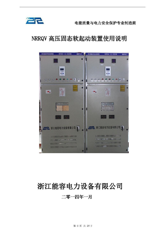 NRRQV高压固态软启动成套装置