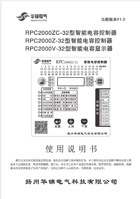 扬州华锦智能电容控制器使用说明书