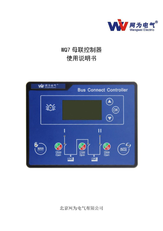 WQ7母联控制器
