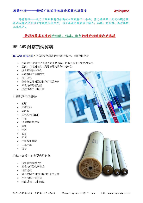 耐溶剂、耐酸碱纳滤膜