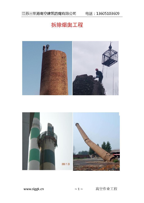 高空作业工程(烟囱水塔工程、防水堵漏工程、清库工程)