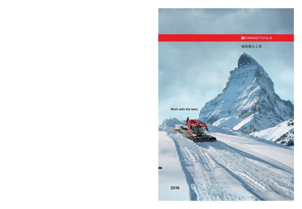 瑞士PB工具