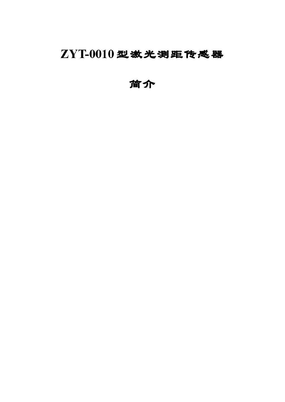 ZYT-0010激光测距传感器简介150701