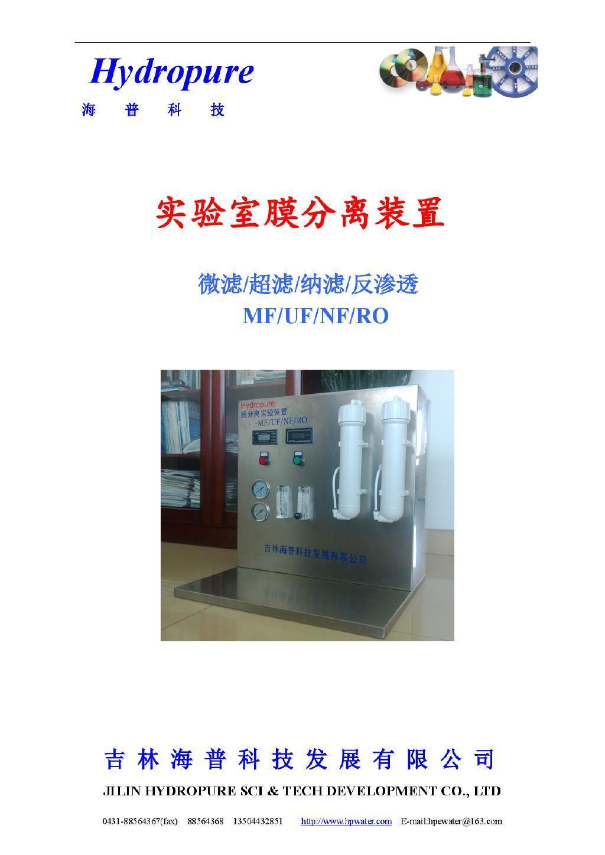 实验室膜分离装置