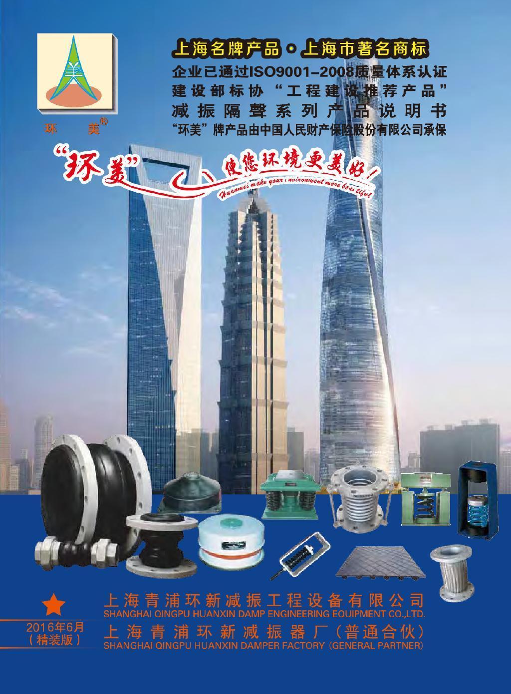 青浦环新产品说明书(2016年)