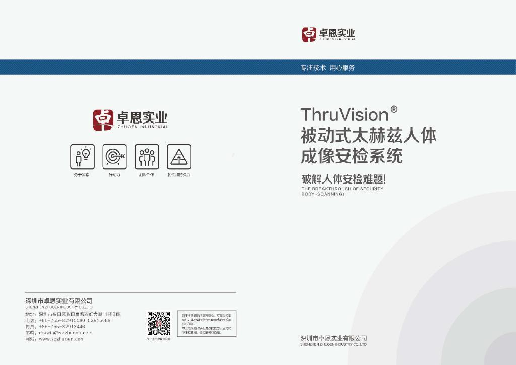 Thruvision被动式太赫兹安检成像探测仪