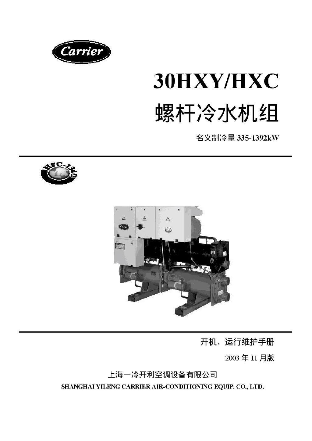开利30XC中央空调手册
