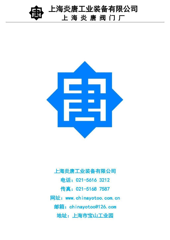 上海炎唐阀门样本2008版