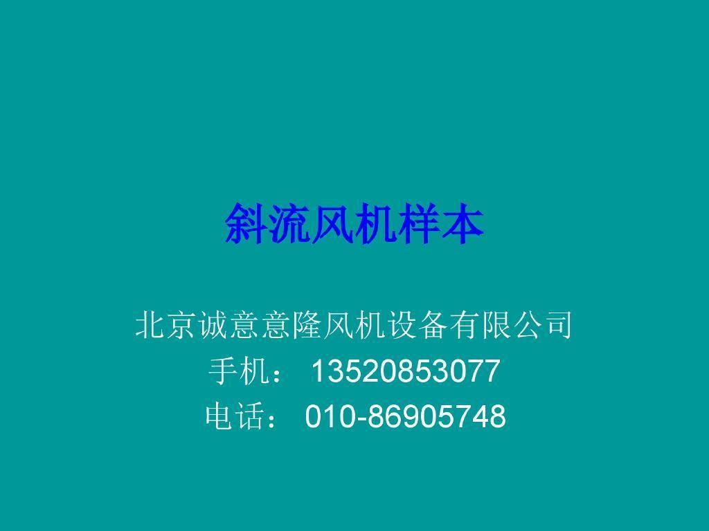 北京风机厂-斜流风机电子样本