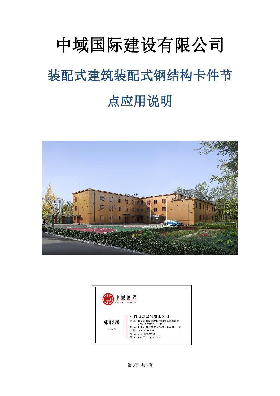 中域国际建设有限公司装配式建筑装配式钢结构卡件节点应用说明