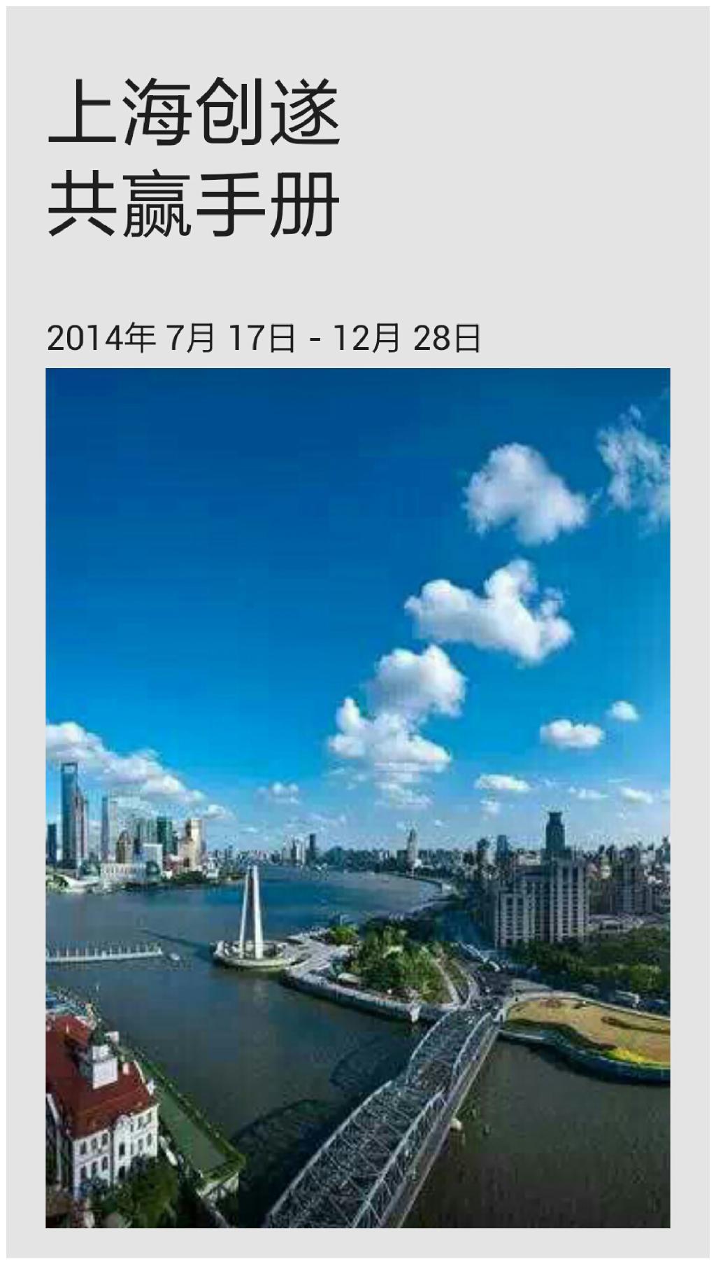 上海创遂共赢手册