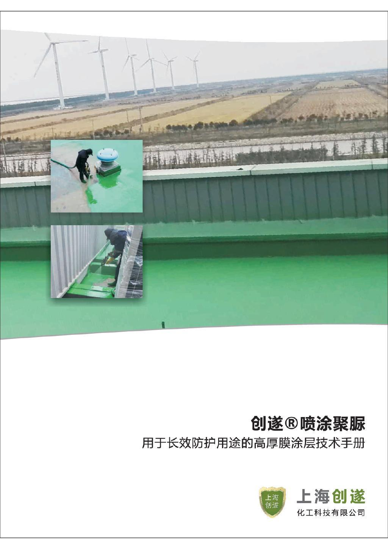 聚脲防水涂料-上海创遂