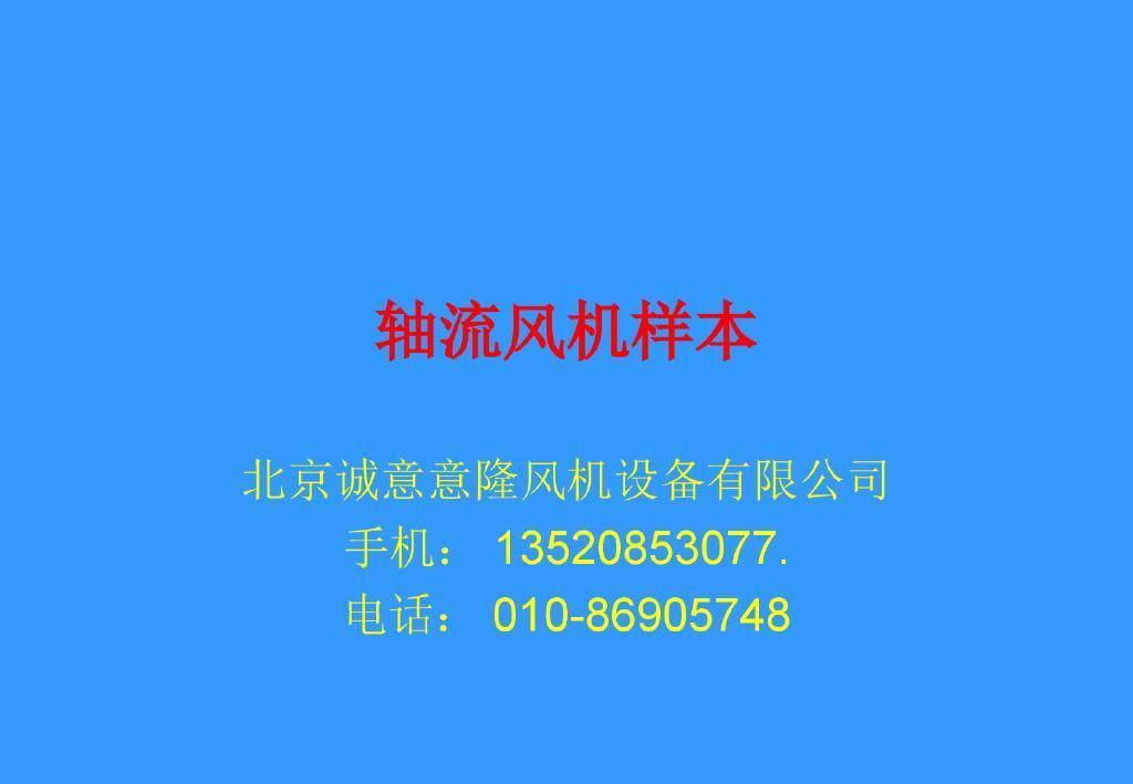 北京风机厂-轴流风机电子样本