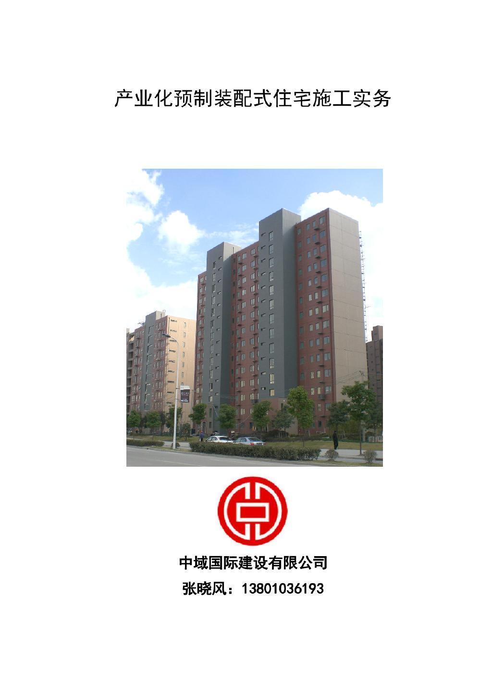 中域国际建设有限公司预制装配式住宅施工手册