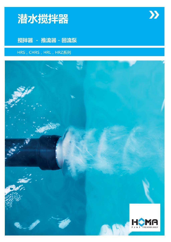 德国HOMA的潜水搅拌器