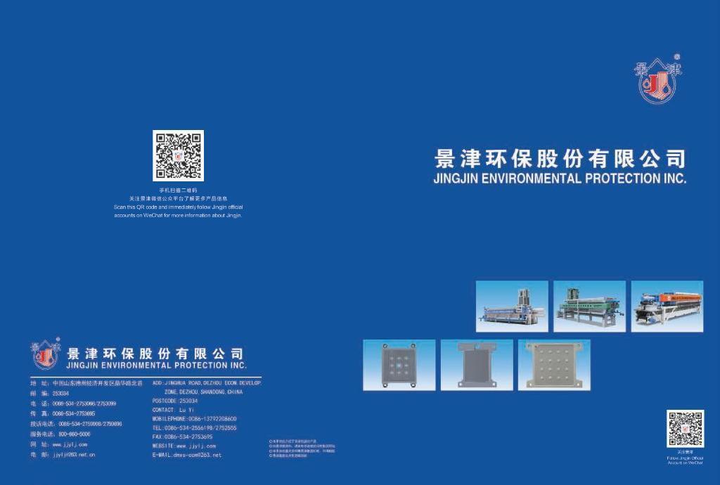 景津环保股份有限公司最新样本