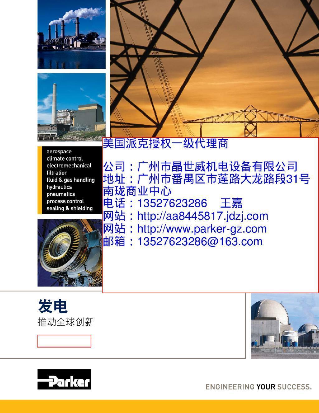 派克汉尼汾中国、核电应用