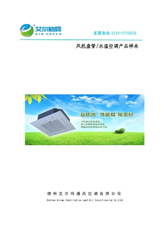 风机盘管/水温空调产品样本