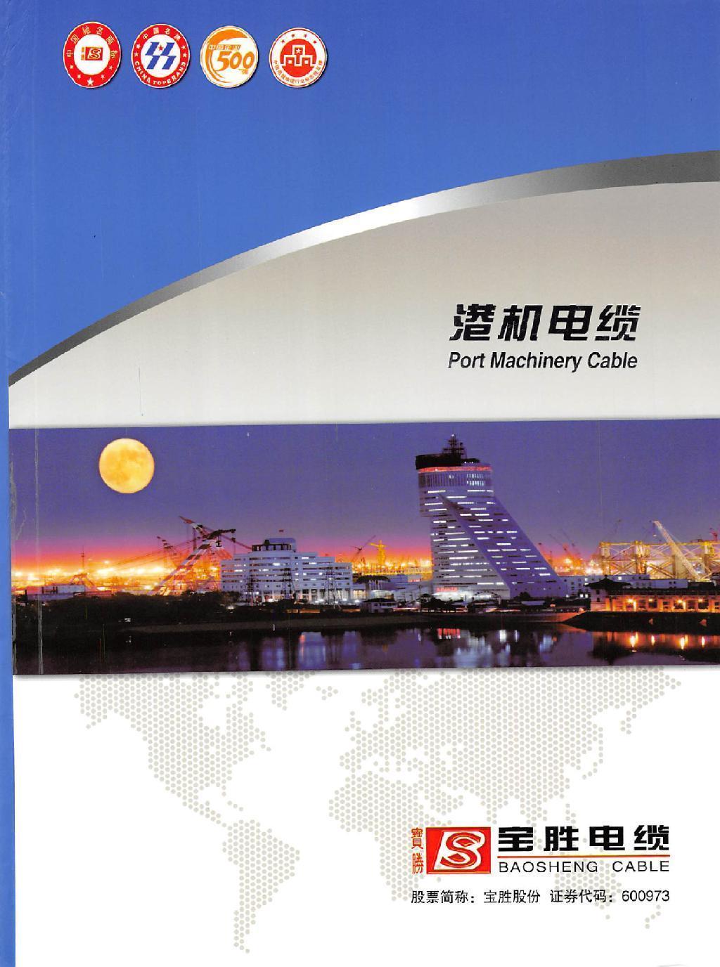 港机电缆宣传画册