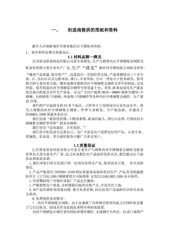 江苏舜龙管业科技有限公司价格表