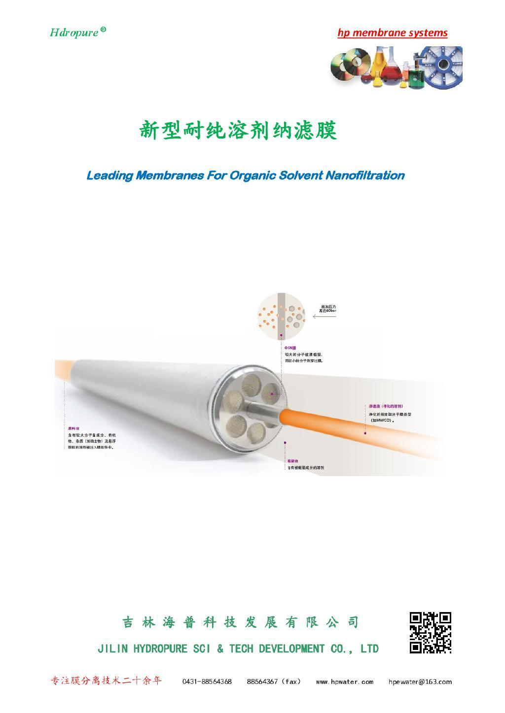 新型耐纯溶剂纳滤膜