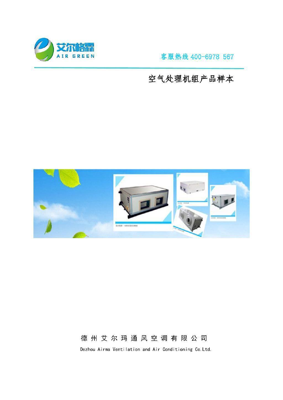 空气处理机组产品样本