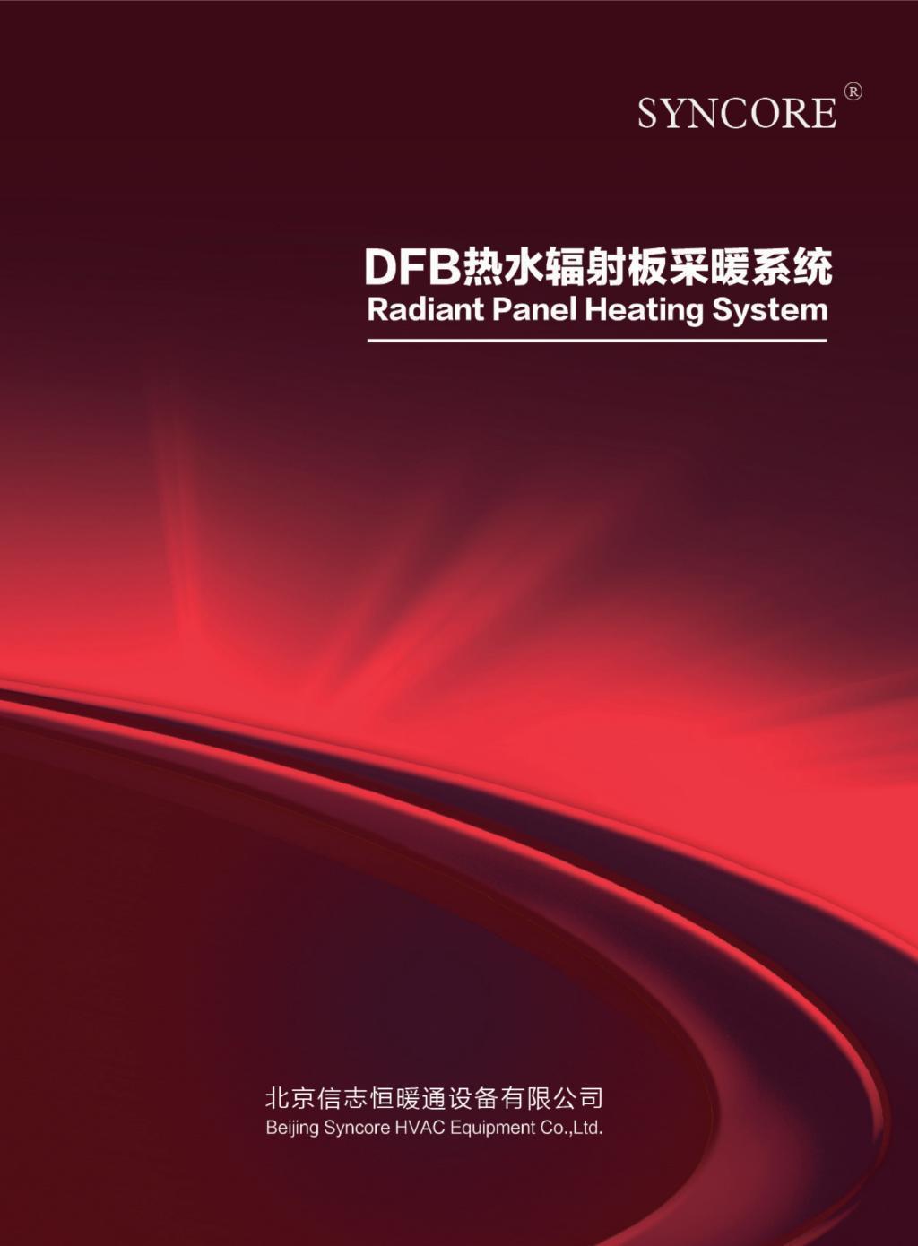 SYNCORE红外辐射板采暖系统2019版-1