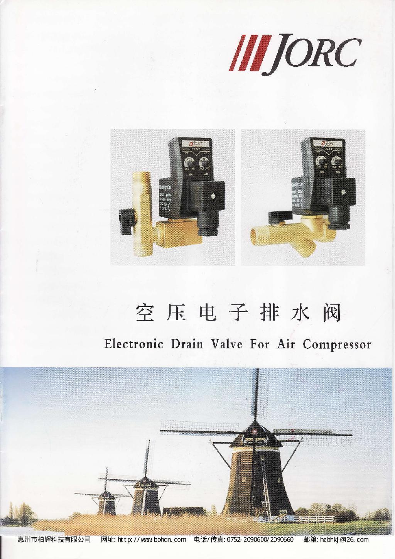 JORC电子排水阀空压机电子自动排水器MIC-A