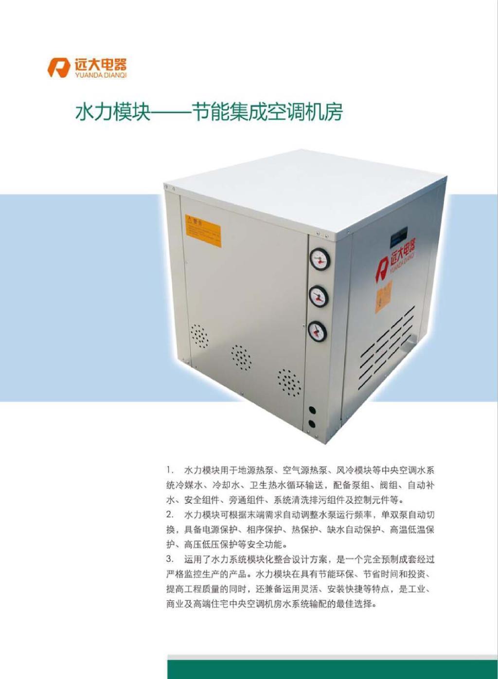 水力模块/水力平衡分配器