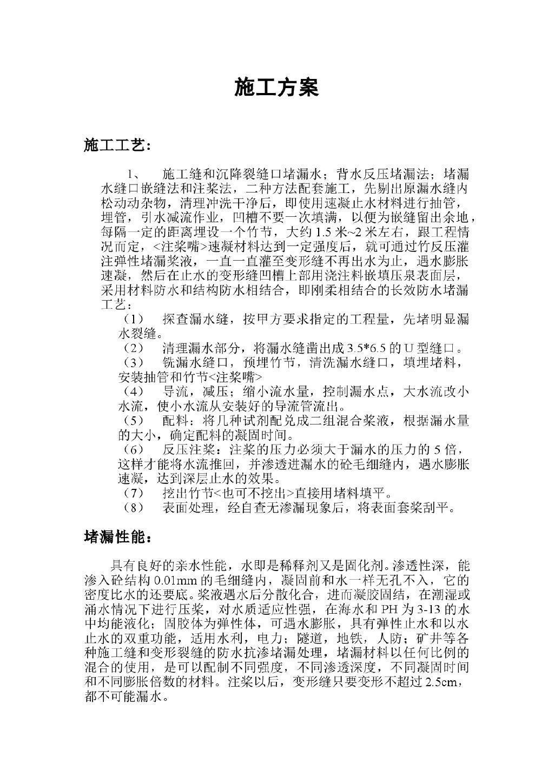 中铁铜九项目部铁路隧道防水堵漏