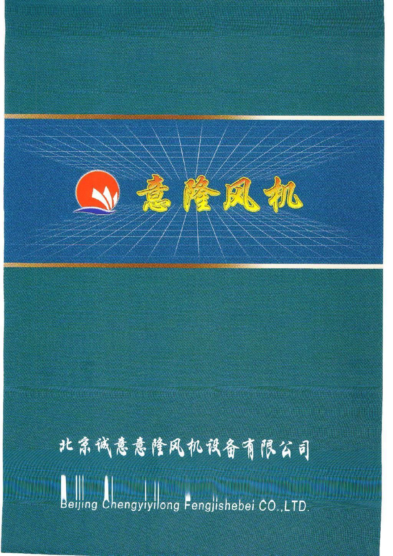 北京风机厂-屋顶风机电子样本