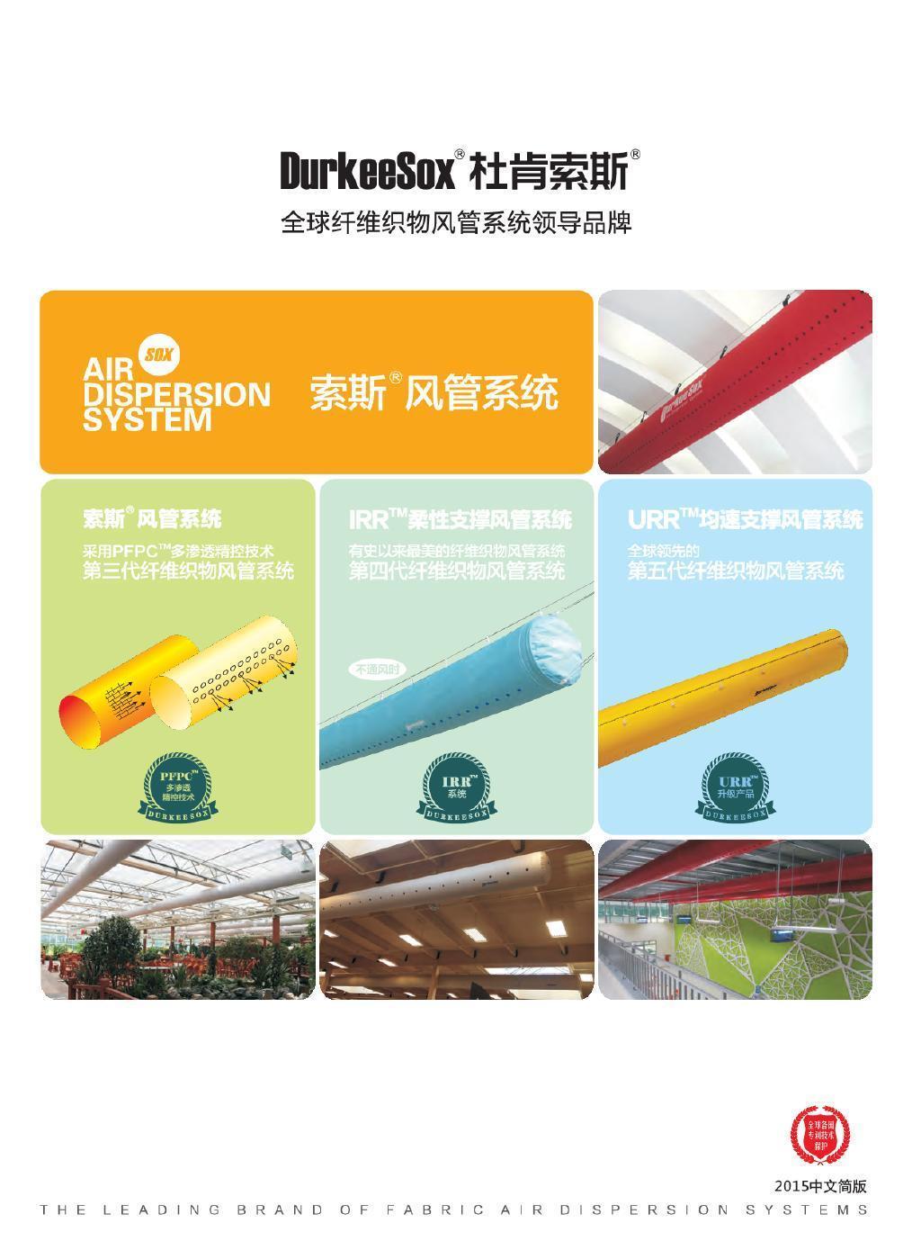 全球纤维织物风管系统