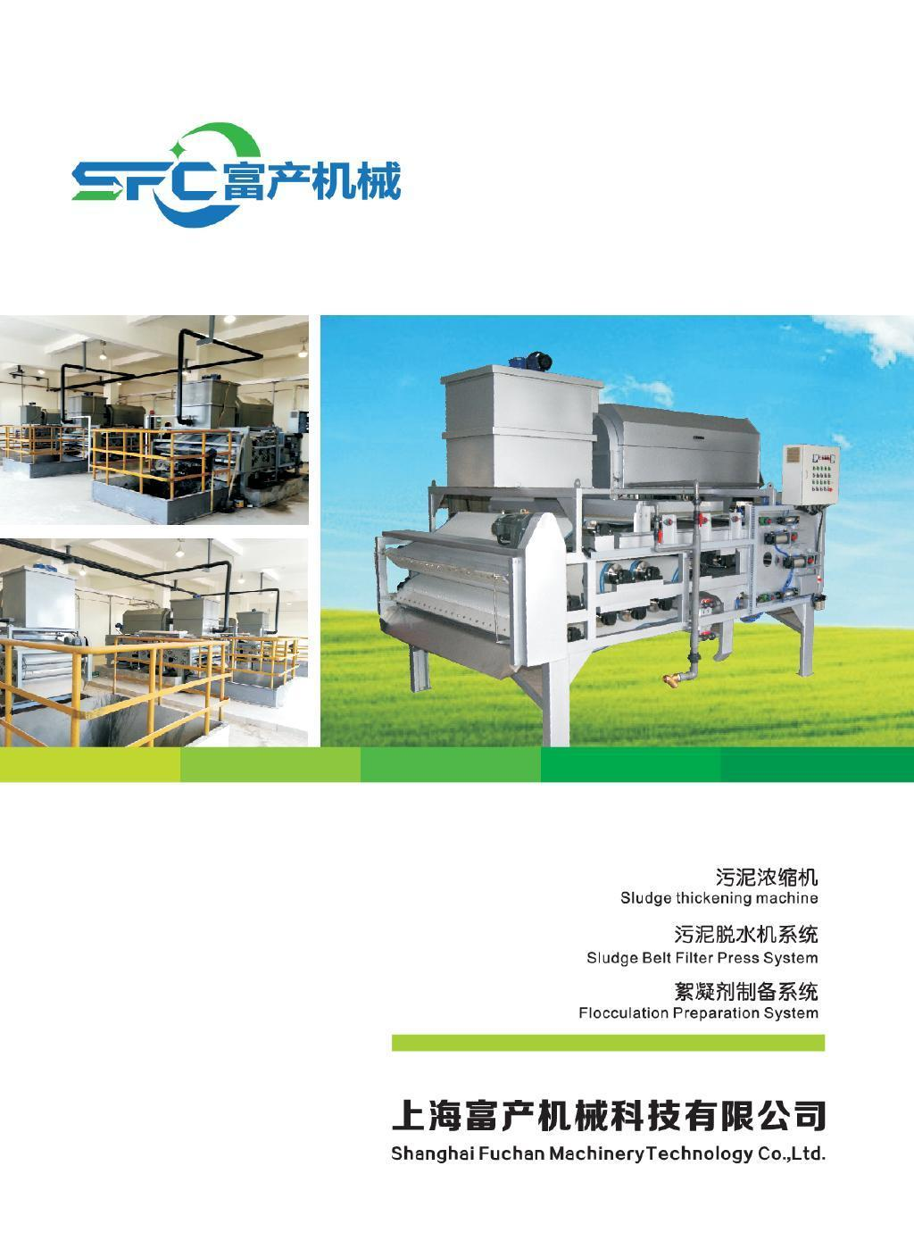 污泥浓缩机/污泥脱水机系统/絮凝剂制备系统