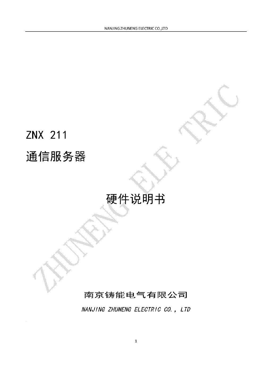 ZNX 211通信服务器硬件说明书