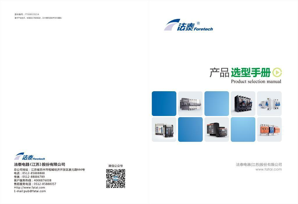 法泰电器产品选型手册