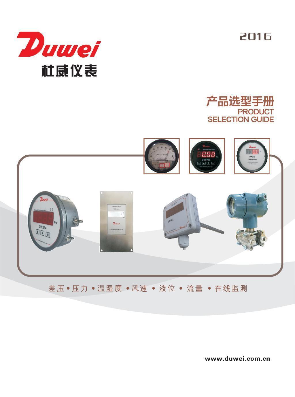 2016年合肥杜威仪表产品综合样本