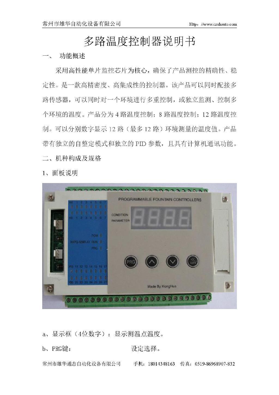 雄华多路温度控制器XHWK-12 独立PID控制