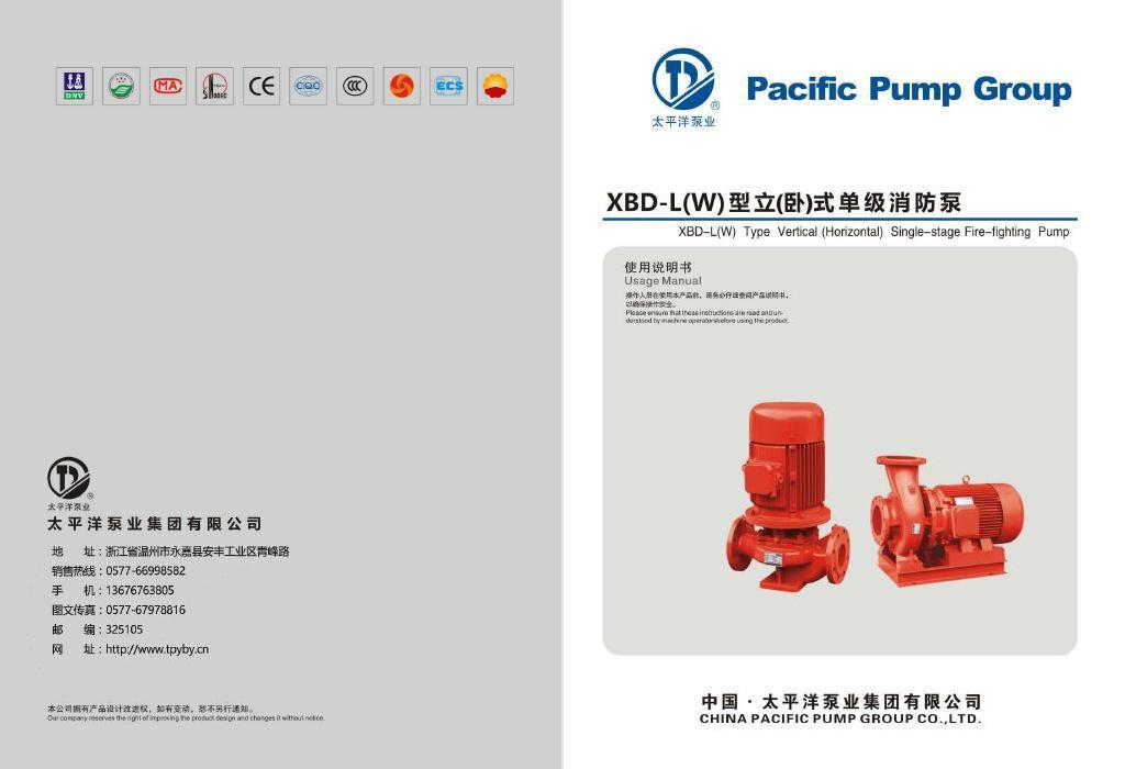 XBD-L型立(�P)式�渭�消防泵