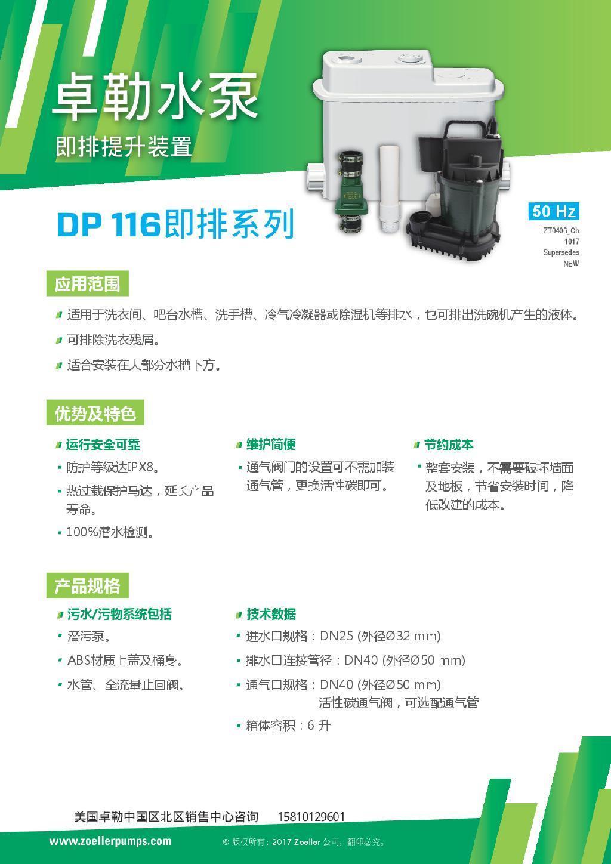 美国卓勒即排系列DP132DP116