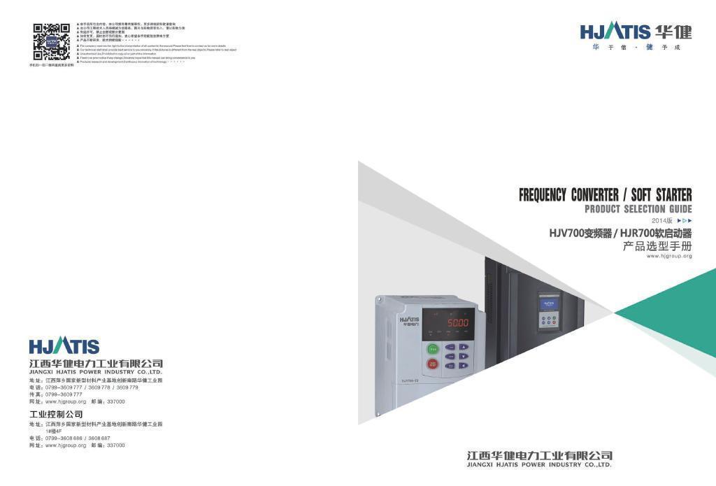 江西华健电力变频器软启动选型样本