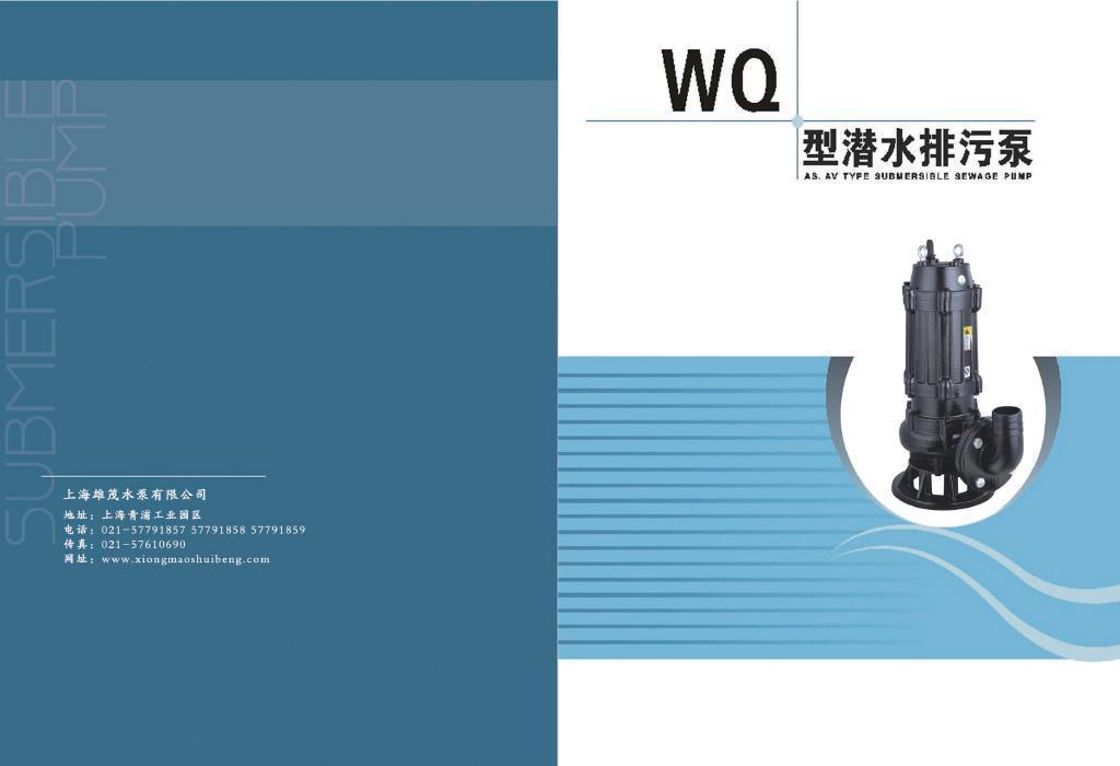 WQ无堵塞排污泵