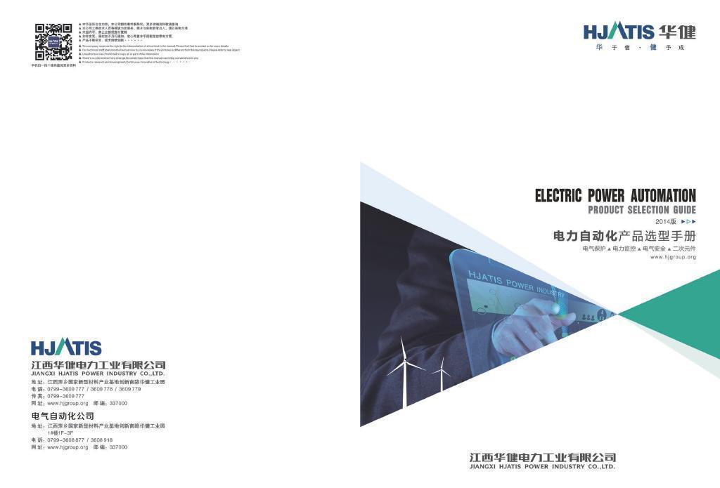江西华健电力自动化产品选型样本