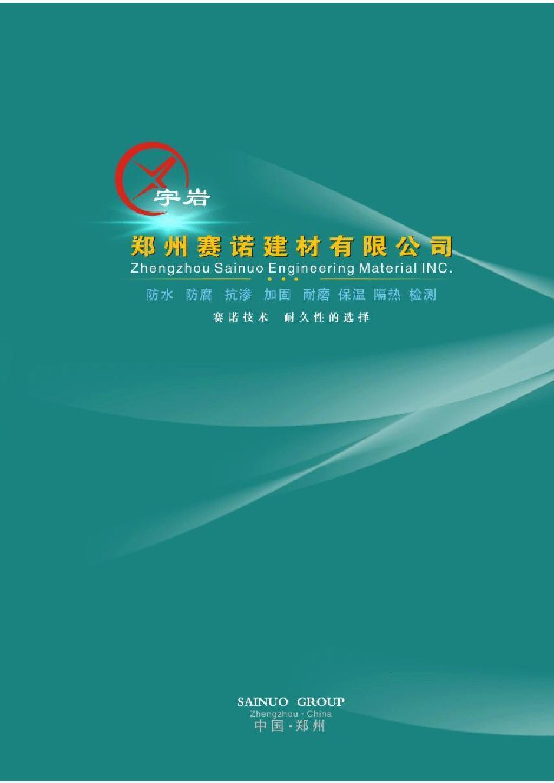 郑州赛诺无渗漏技术