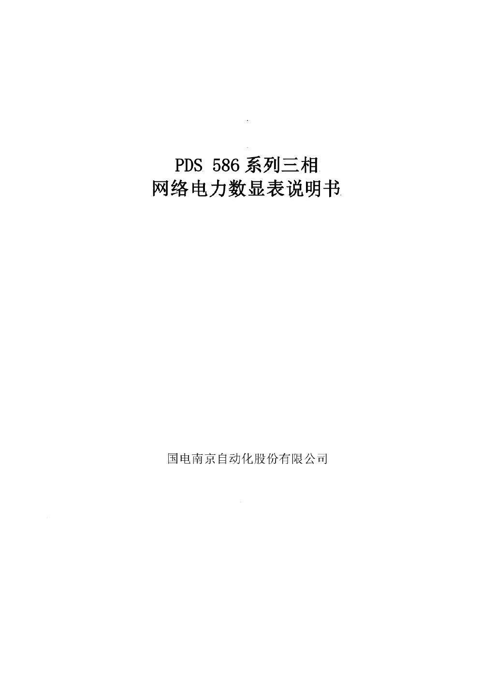 PDS 586三相�W�j�力�碉@表