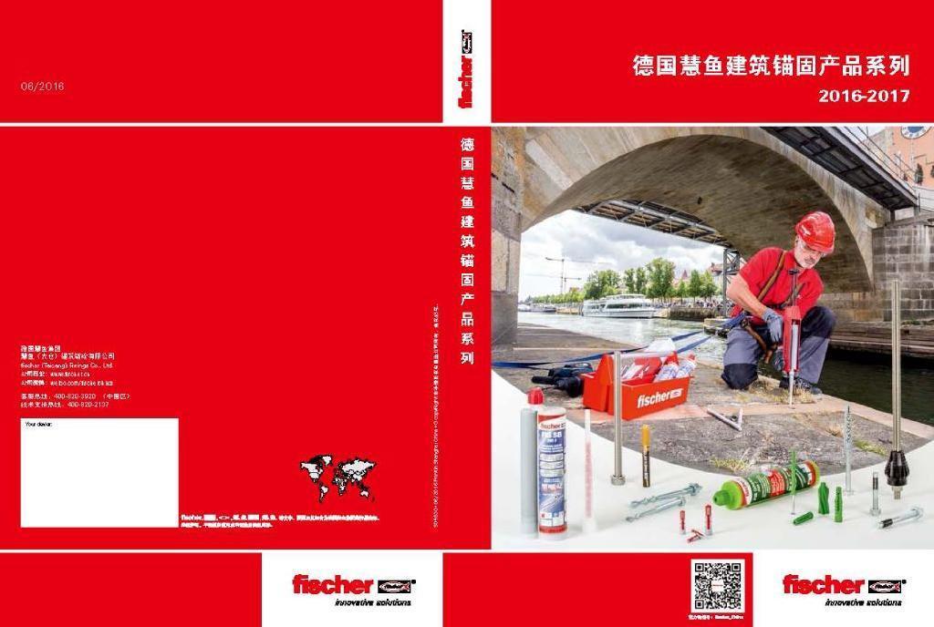 慧鱼建筑锚固产品系列 2016-2017