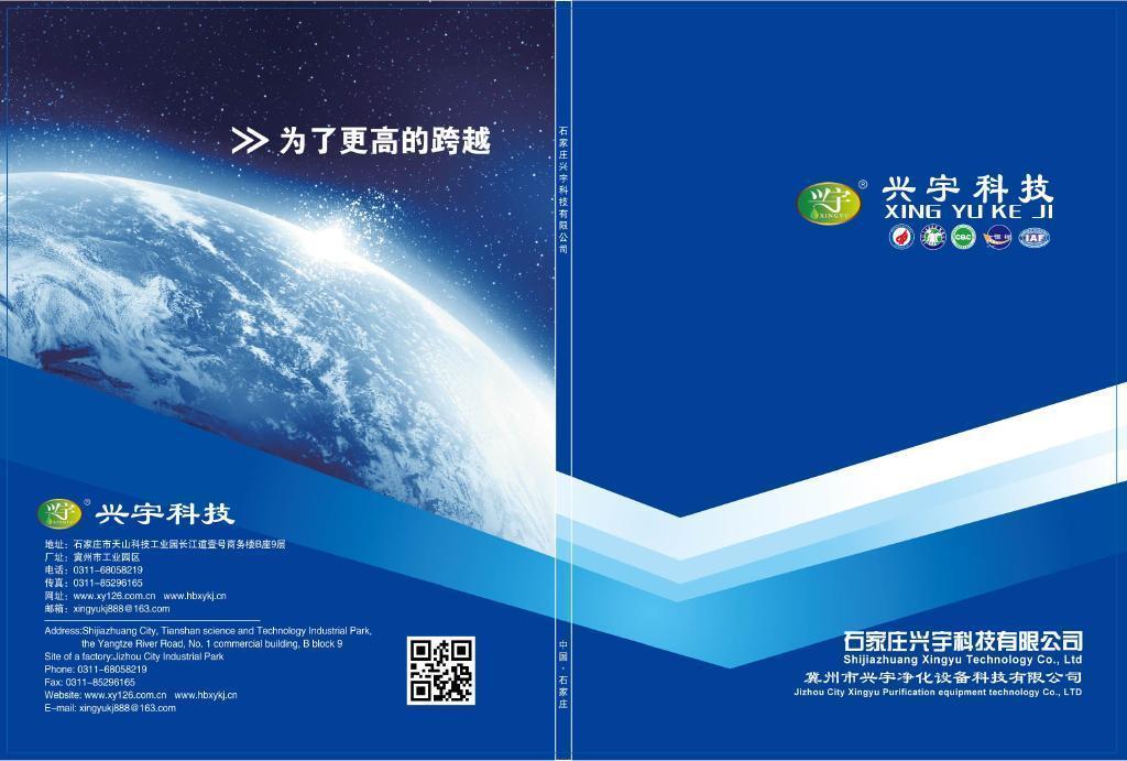 兴宇科技产品手册