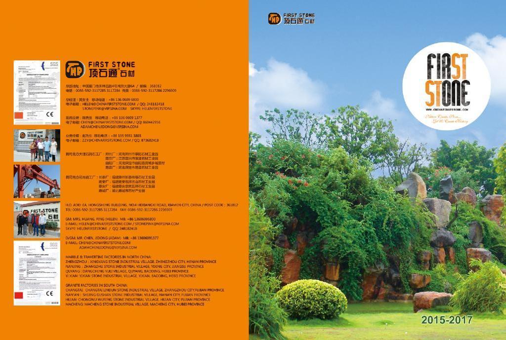 2015~2017 Catalogue花岗岩\景观石\建筑石
